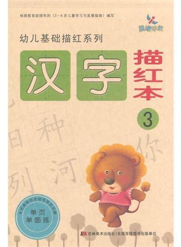 幼儿基础描红系列  汉字描红本3