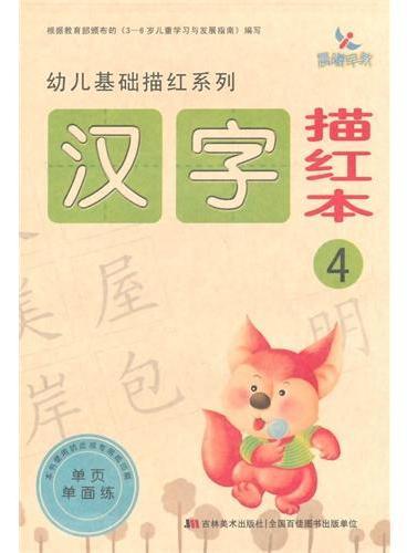 幼儿基础描红系列  汉字描红本4