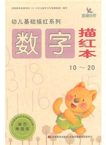幼儿基础描红系列  数字描红本  10-20