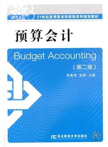 预算会计(第二版)