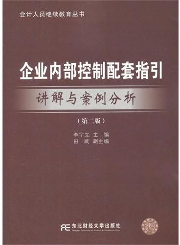 企业内部控制配套指引讲解与案例分析(第二版)