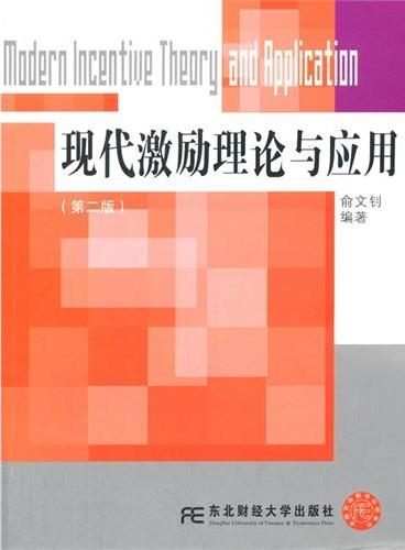 现代激励理论与应用(第二版)