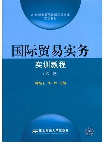国际贸易实务实训教程(第二版)