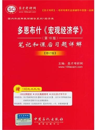 国内外经典教材辅导系列·经济类-多恩布什《宏观经济学》(第10版)笔记和课后习题详解(修订版)