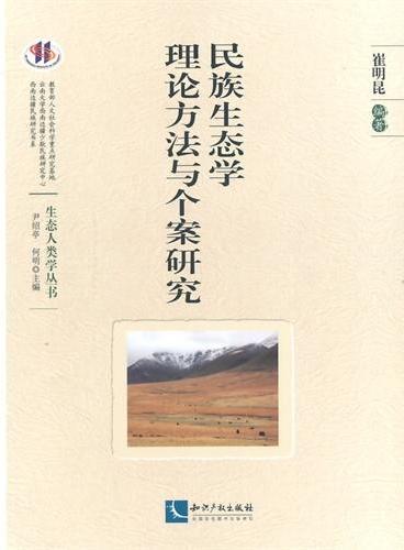 民族生态学理论方法与个案研究(西南边疆民族研究书系  生态人类学丛书)