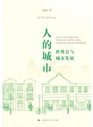 人的城市:世博会与城市发展