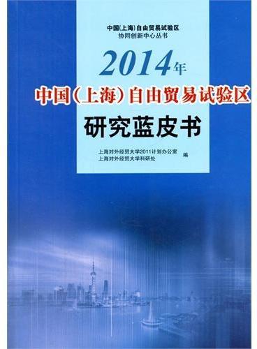 2014年中国(上海)自由贸易试验区研究蓝皮书