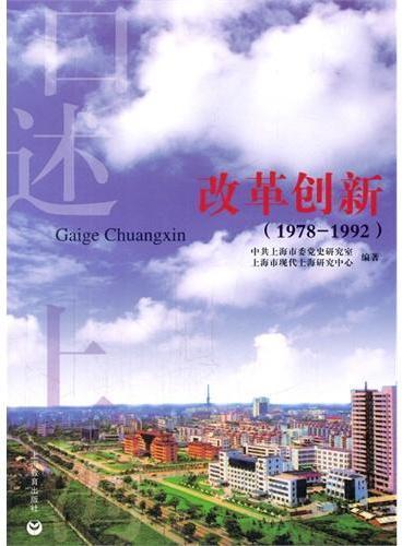 口述上海——改革创新(1978-1992)