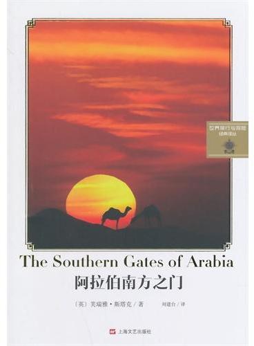 阿拉伯南方之门