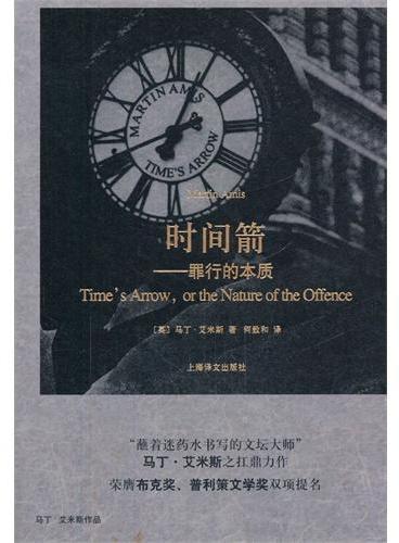 时间箭——罪行的本质                (马丁·艾米斯作品)