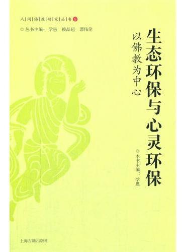 生态环保与心灵环保以佛教为中心