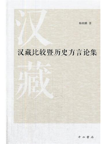 汉藏比较暨历史方言论集