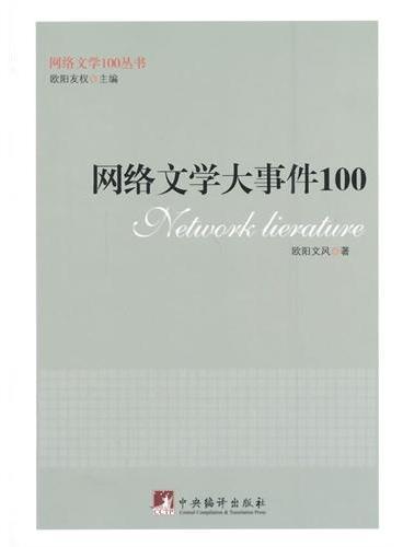 网络文学大事件100