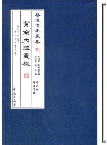 黄帝内经灵枢【医道传承丛书 第二辑 医道准绳】