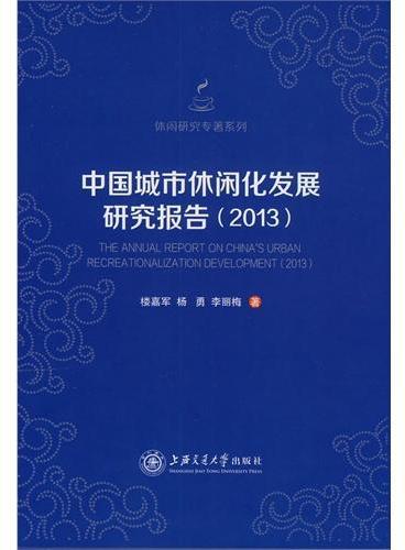中国城市休闲化发展研究报告(2013)