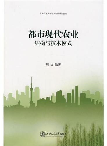 都市现代农业结构与技术模式