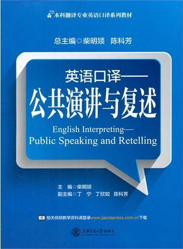 英语口译——公共演讲与复述