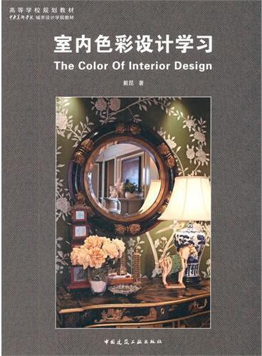 室内色彩设计学习