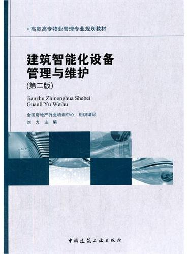 建筑智能化设备管理与维护(第二版)