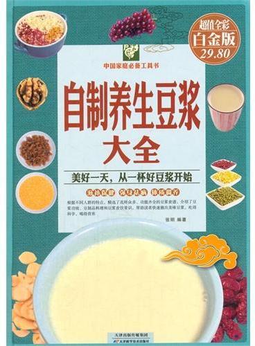 自制养生豆浆大全(彩图精装)