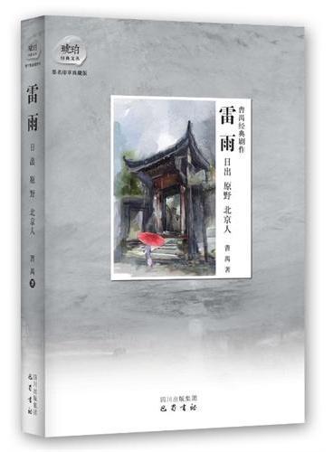 曹禺经典剧作:雷雨·日出·原野·北京人