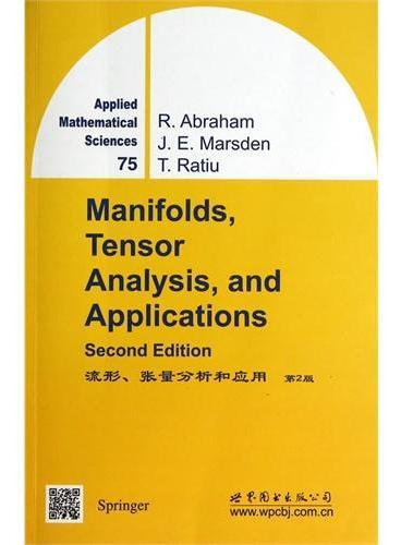 流形、张量分析和应用 第2版