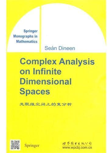 无限维空间上的复分析