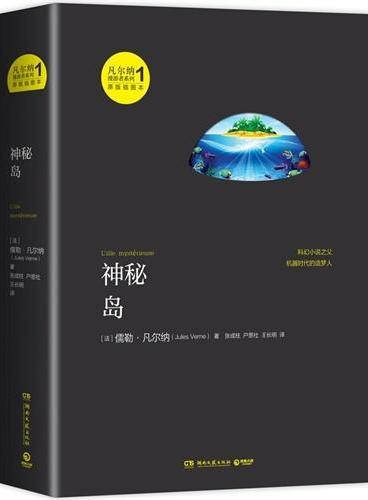 """神秘岛(凡尔纳漫游者系列.第1辑):科幻小说之父,机器时代的造梦人,原版插图本,""""海洋三部曲""""第三部,科幻迷的最经典"""