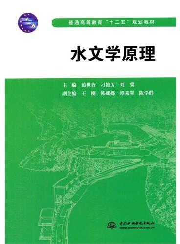"""水文学原理(普通高等教育""""十二五""""规划教材)"""