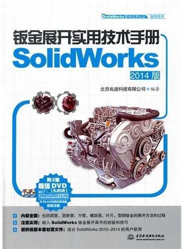 钣金展开实用技术手册(SolidWorks 2014版)(SolidWorks软件应用认证指导用书)