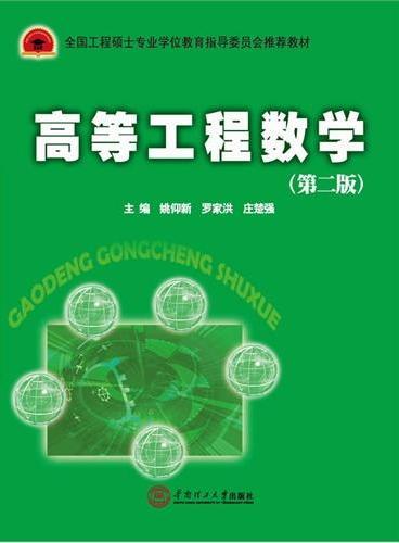 高等工程数学(第二版)(全国工程硕士专业学位教育指导委员会推荐教材)