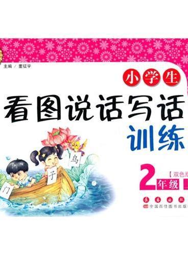 小学生看图说话写话训练(2上)(双色版)