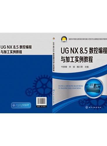 UG NX 8.5数控编程与加工实例教程(牛新春)