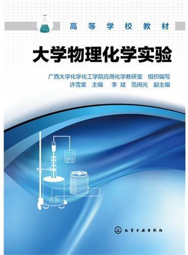 大学物理化学实验(许雪棠)