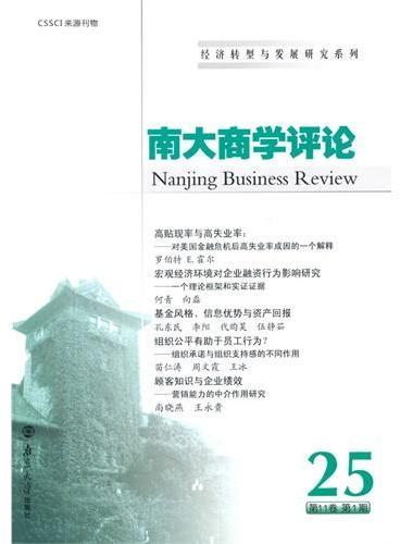 南大商学评论(第25辑)