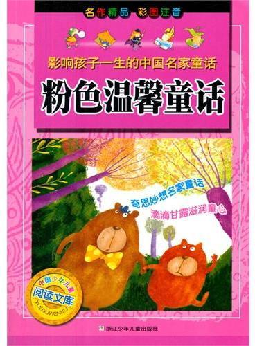 影响孩子一生的中国名家童话:粉色温馨童话