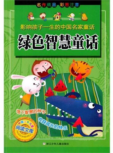 影响孩子一生的中国名家童话:绿色智慧童话