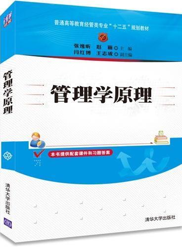"""管理学原理(普通高等教育经管类专业""""十二五""""规划教材)"""
