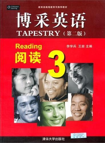 博采英语 阅读 3(第二版)