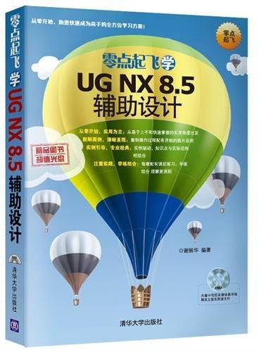 零点起飞学UG NX 8.5辅助设计(配光盘)(零点起飞)