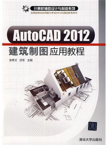 AutoCAD2012 建筑制图应用教程(计算机辅助设计与制造系列)