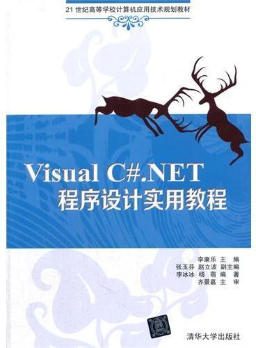 Visual C#.NET程序设计实用教程(21世纪高等学校计算机应用技术规划教材)