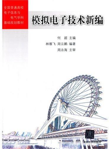 模拟电子技术新编(全国普通高校电子信息与电气学科基础规划教材)