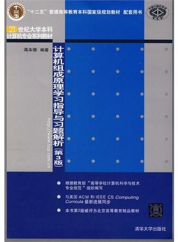 计算机组成原理学习指导与习题解析(第3版)(21世纪大学本科计算机专业系列教材)