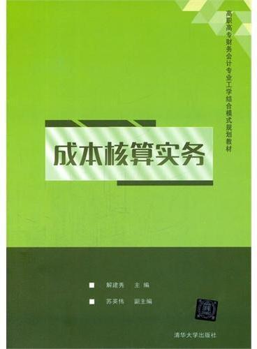 成本核算实务(高职高专财务会计专业工学结合模式规划教材)