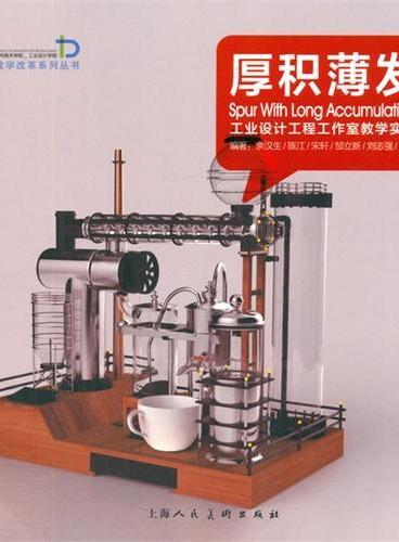 厚积薄发---工业设计工程工作室教学实录---广州美术学院工业设计学院教学改革系列丛书
