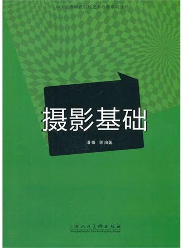 摄影基础---中国高等职业院校艺术专业系列教材