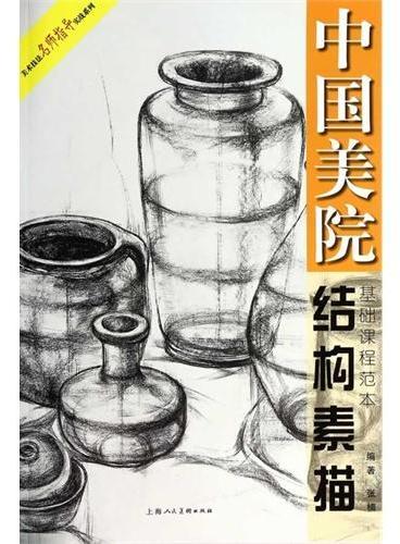 结构素描---中国美院基础课程范本