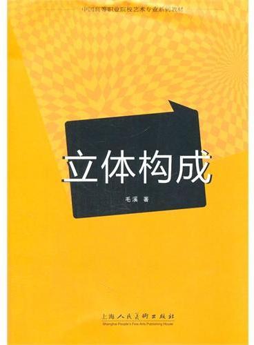 立体构成---中国高等职业院校艺术专业系列教材