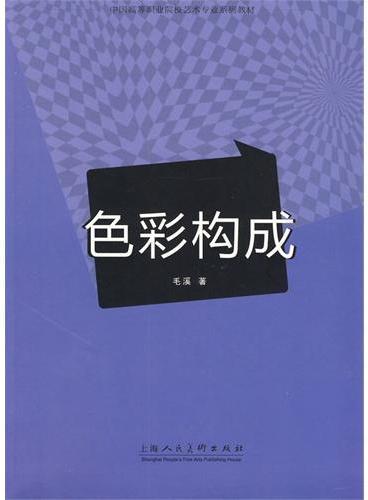 色彩构成---中国高等职业院校艺术专业系列教材